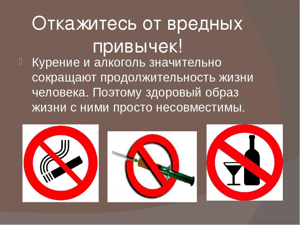 Картинки курения наркомании алкоголизма